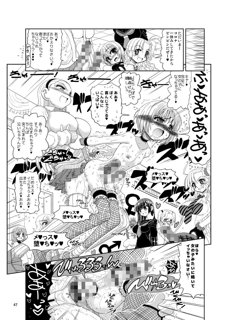 くのいちんこ~男の娘忍者VSふたなり忍者~のサンプル画像003
