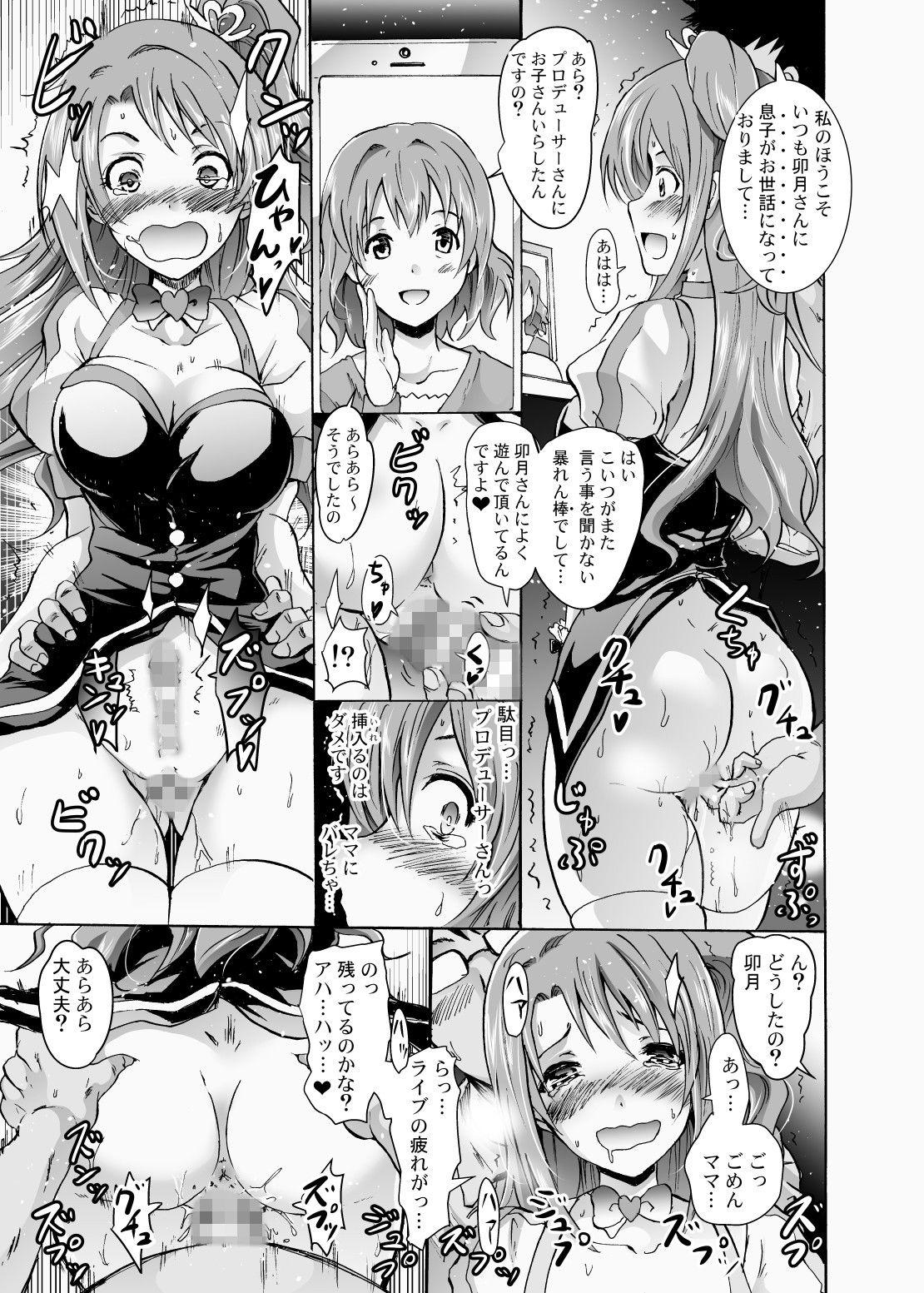 シャリラ JK屁こきパーティー 悪ノリ合宿