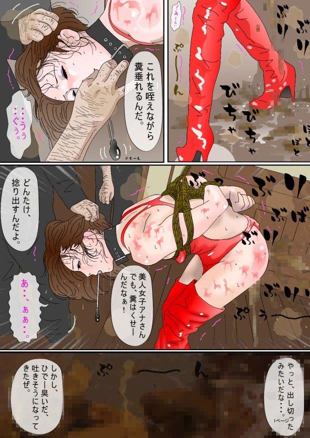 【同人コミック】高飛車女子アナ鼻フック浣腸地獄 | 大人漫画.com|無料エロマンガ同人誌