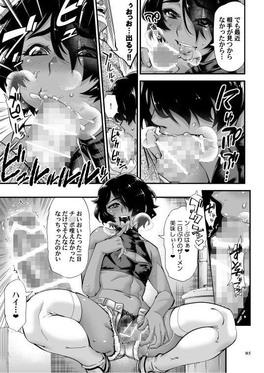路痴裏ファッキング娼年のサンプル画像001