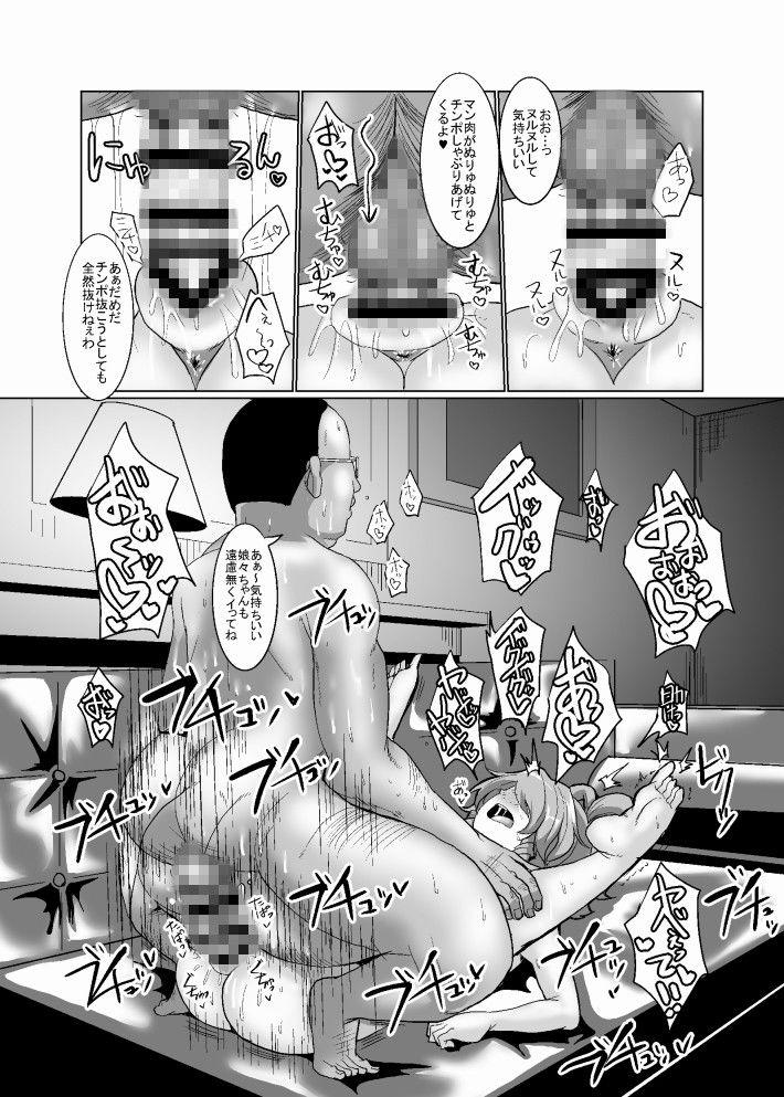 AVアニメなう [今すぐ読める同人サンプル] 「キャバ嬢邪仙下品に墜ちる」(ちんちん亭)