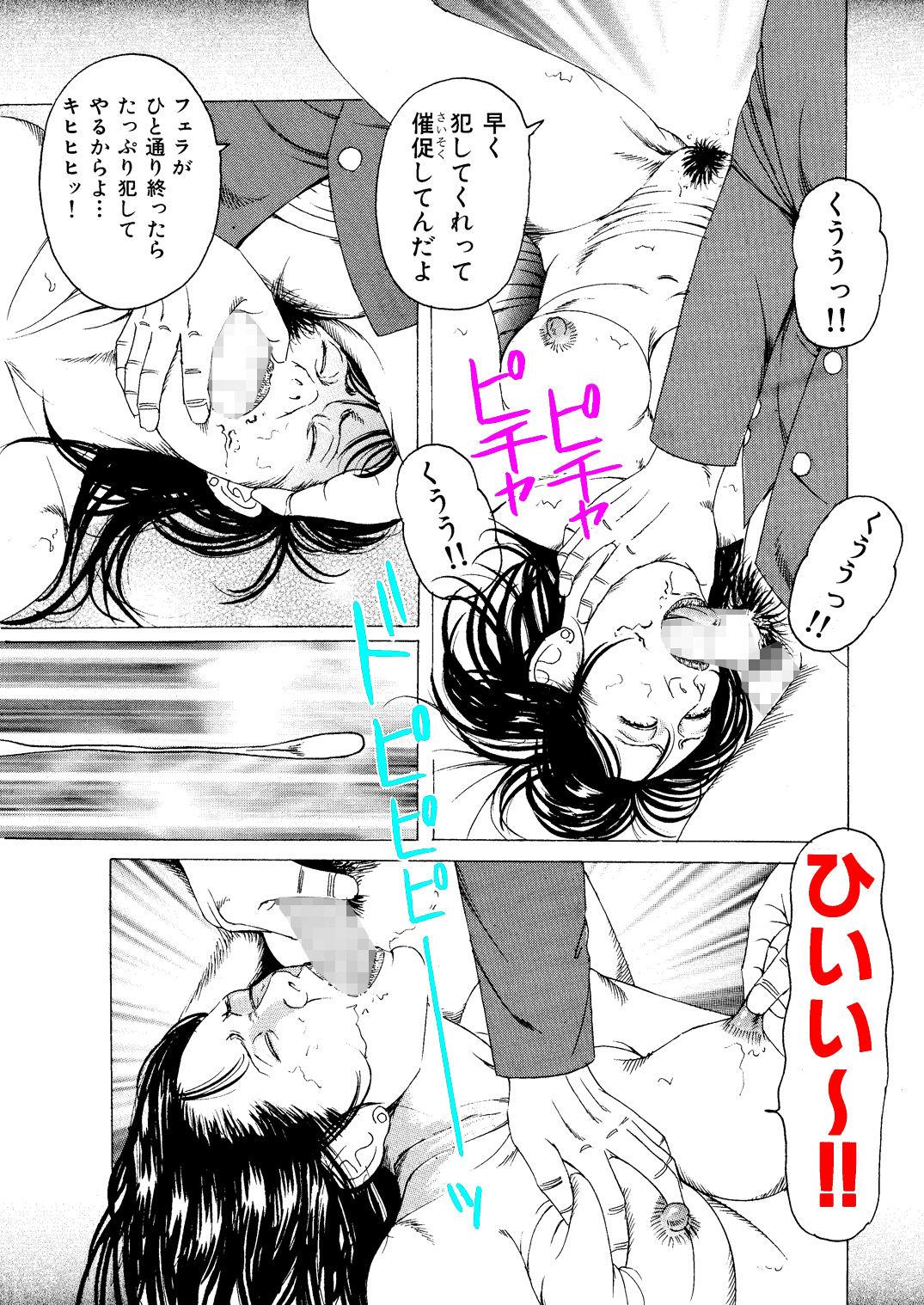 同人ガール:[同人]「女教師 輪姦調教」(角雨和八(つのあめかずや))
