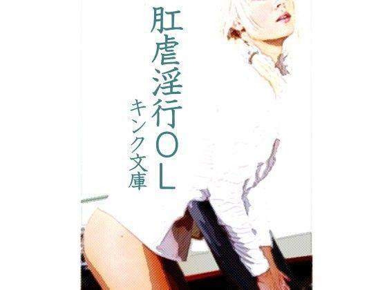 【キンク文庫 同人】肛虐淫行OL