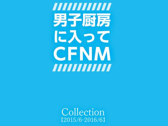 【Rewrite 同人】男子厨房に入ってCFNMCollection2015-2016