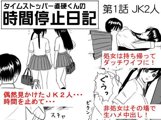 【JK 中出し】JKの中出しパンチラ時間停止の同人エロ漫画。