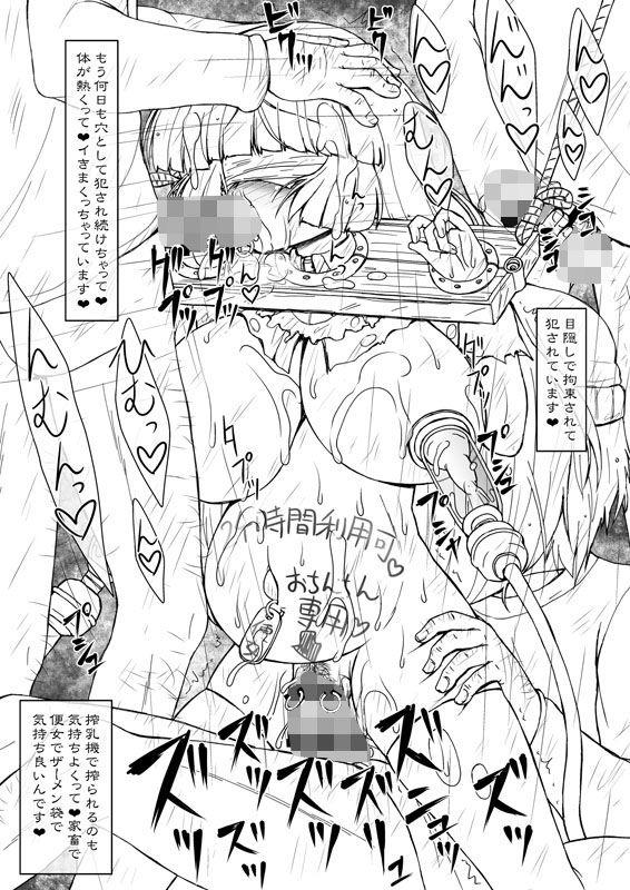 自慰快楽パラノイド16 宮部涼花 ( ゚Д゚)ウヒョー