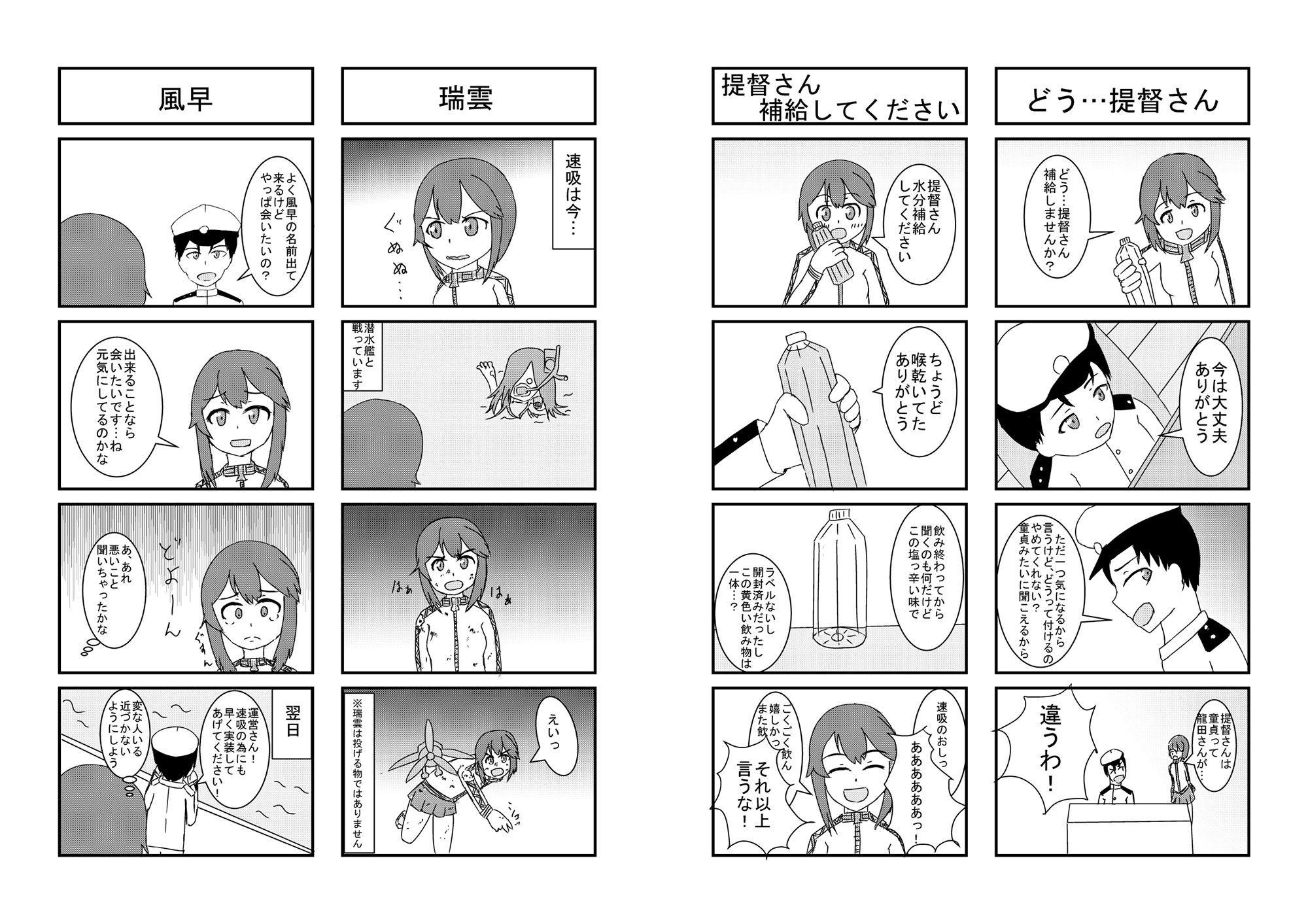 同人ガール:[同人]「がんばれ!速吸ちゃん」(紅鮭ソーラン)