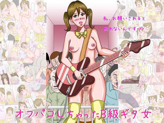 【アイドル 3P】ロリ系スケベなコスプレのアイドル芸能人の3Pファン感謝羞恥4P個人撮影乱交中出しの同人エロ漫画。