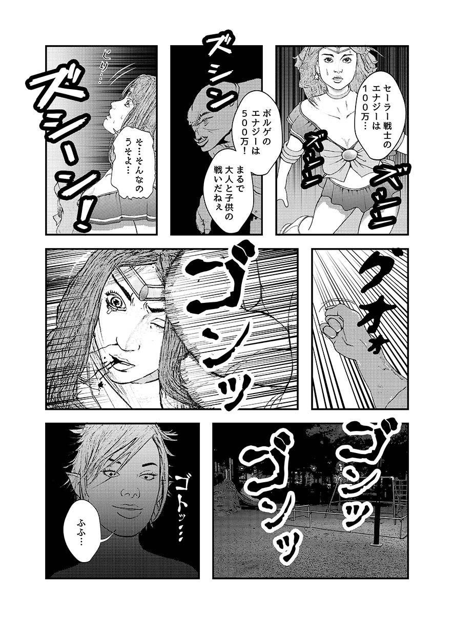 [ヒーロー・ヒロイン]「バーンアウトW 後編」(永瀬はるか)