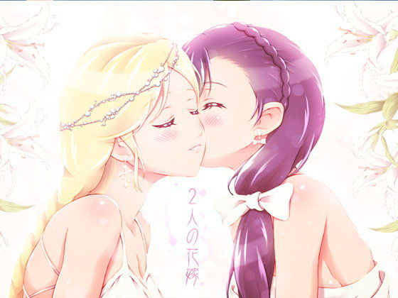 2人の花嫁