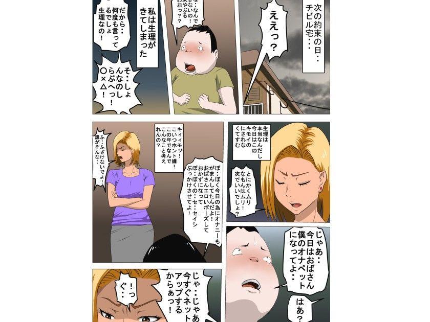 貝満ひとみ(鮫島琉生) パコパコママ