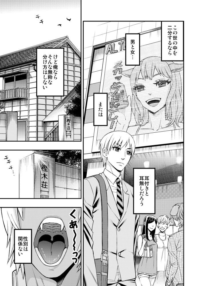[ロリ系]「かちんこちん こあくま」(上田裕)