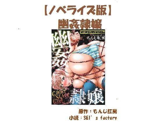 【ノベライズ版】幽姦隷嬢の表紙