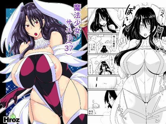 魔法少女サユリ(37)