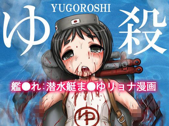 ゆ殺 -YUGOROSHI-