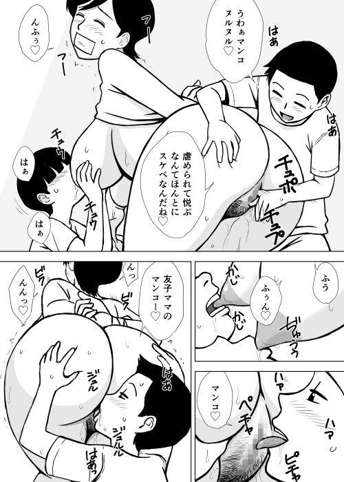 友ママ弄りのエロ同人CG画像 3