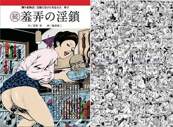 続・羞弄の淫鎖 浣腸に負けた社長夫人 蓉子 [嬲り絵物語2]の表紙