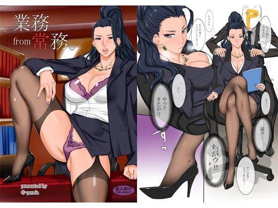【熟女 クンニ】ストッキングでお尻で巨乳の熟女アイドルのクンニ中出しフェラの同人エロ漫画!【エロ漫画 業務from常務】