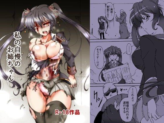 【レン アクション・格闘】JK少女の、レンのアクション・格闘バイオレンスの同人エロ漫画。