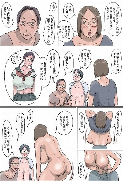 [同人]「報酬の姫君2 princess super slut2」(pinkjoe)