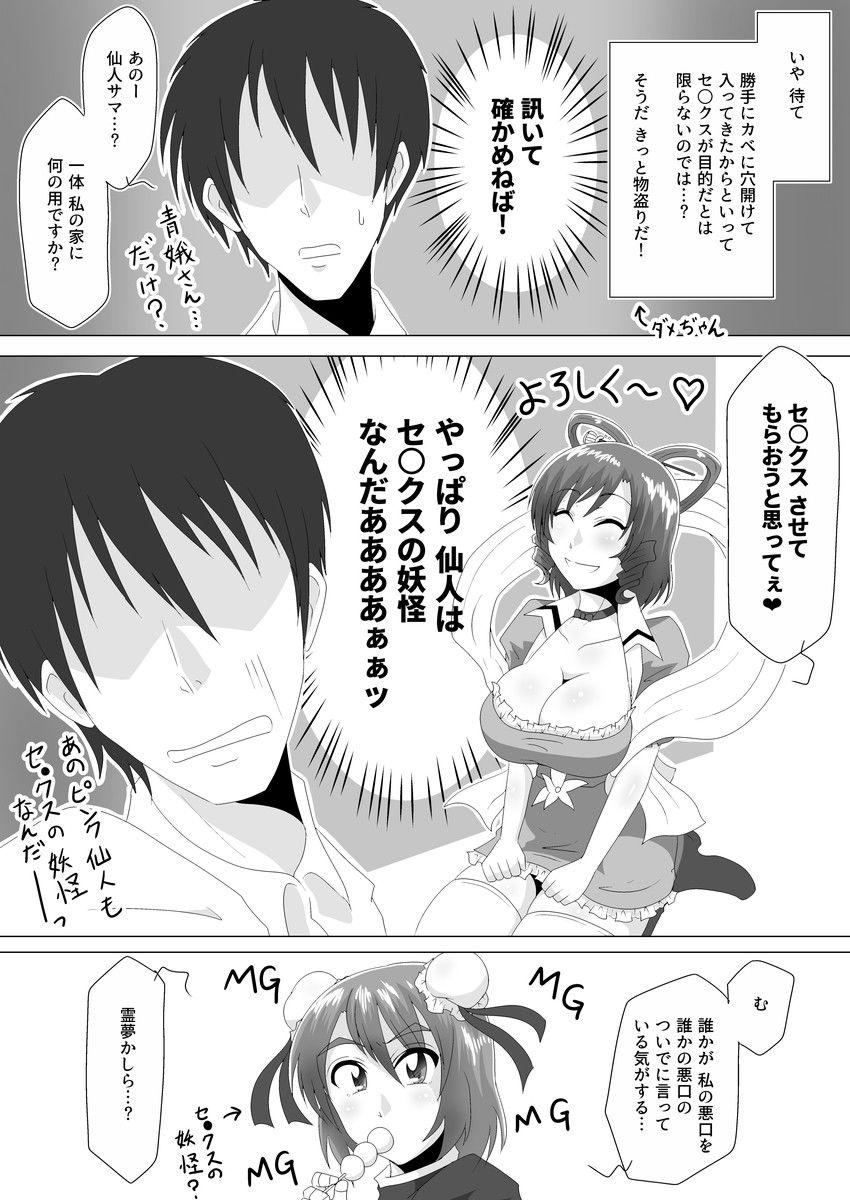 同人ガール:[同人]「悪趣味な桃花」(和がらし屋)