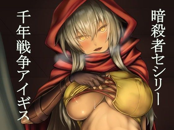 【千年戦争アイギス 同人】セシリー100+(ぷらす)