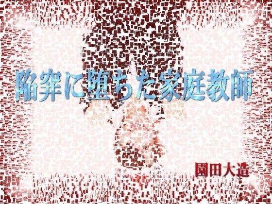 【お姉さん 鬼畜】お姉さん女子大生家庭教師の鬼畜輪姦残虐表現縛り拷問浣腸SM緊縛監禁の同人エロ漫画。