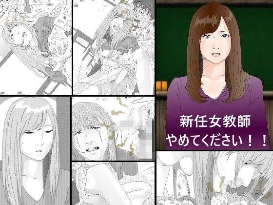 【サークルこたつぶとん 同人】新任女教師やめてください!!