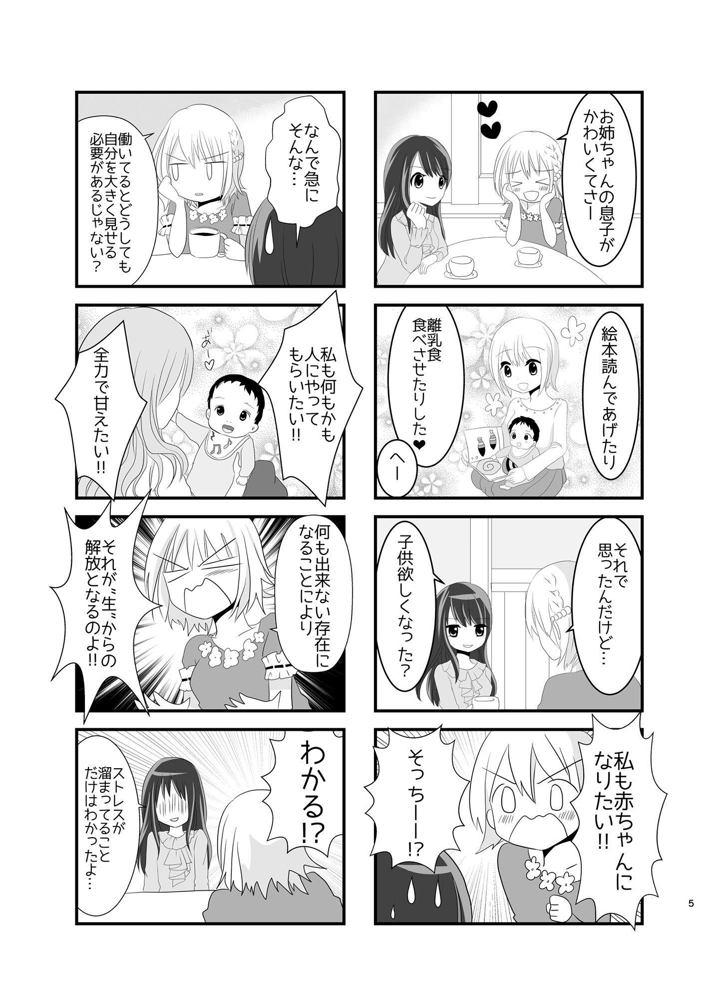 ふじさわたつろー「母さん朝まで抱くよ!!~幸恵シリーズ総集編~」