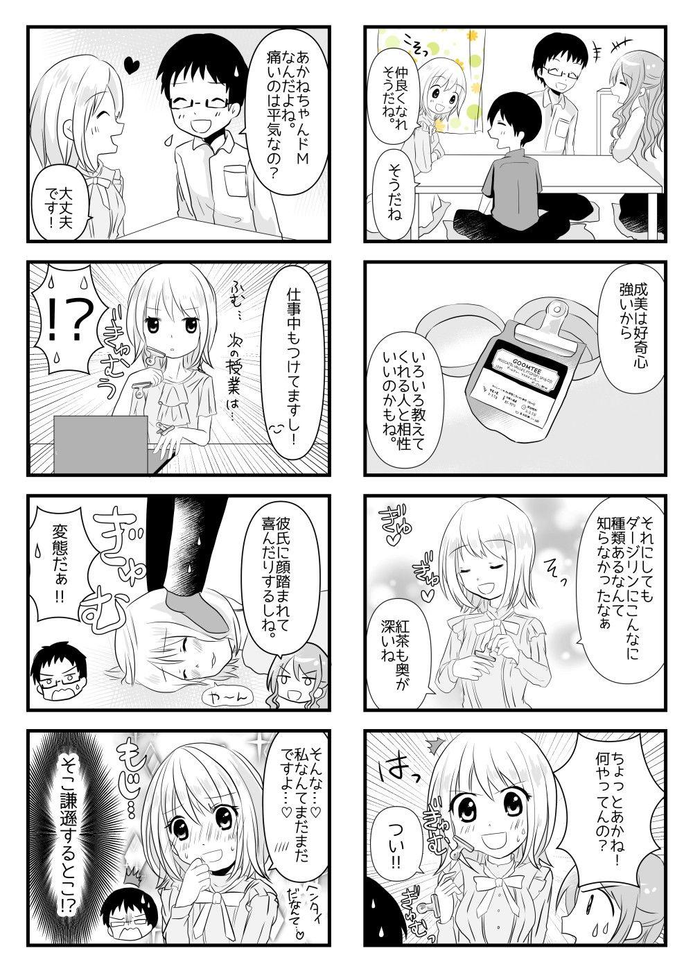 「彼女とふぇちプレイ」(氷室芹夏)