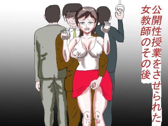 【るい 露出】女教師の、るいの露出痴漢集団の同人エロ漫画。