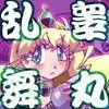 爆根闘姫マァラ(5)