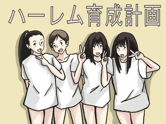 【少女愛玩倶楽部 同人】ハーレム育成計画