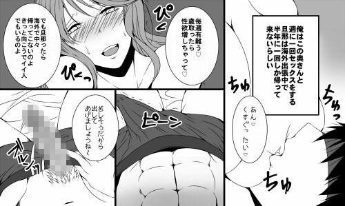 NTR~欲望を我慢できない妻~