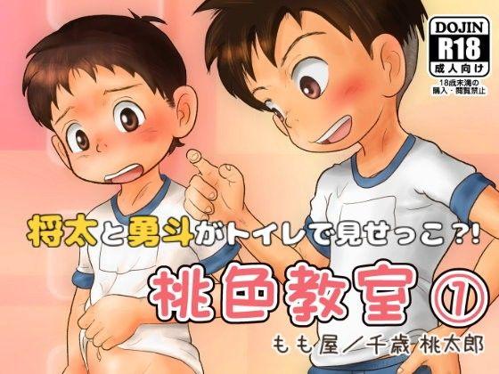【もも屋 同人】桃色教室(1)