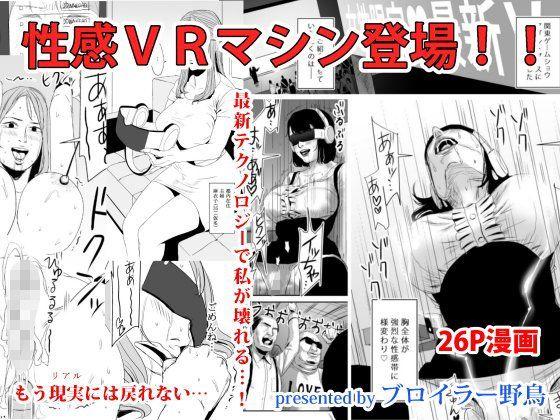 【人妻 4P】人妻熟女の4P人体改造機械姦拘束拷問3Pの同人エロ漫画!