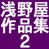 浅野屋作品集2