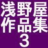 浅野屋作品集3