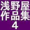 浅野屋作品集4