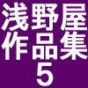 浅野屋作品集5