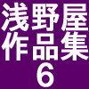 浅野屋作品集6