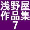 浅野屋作品集7