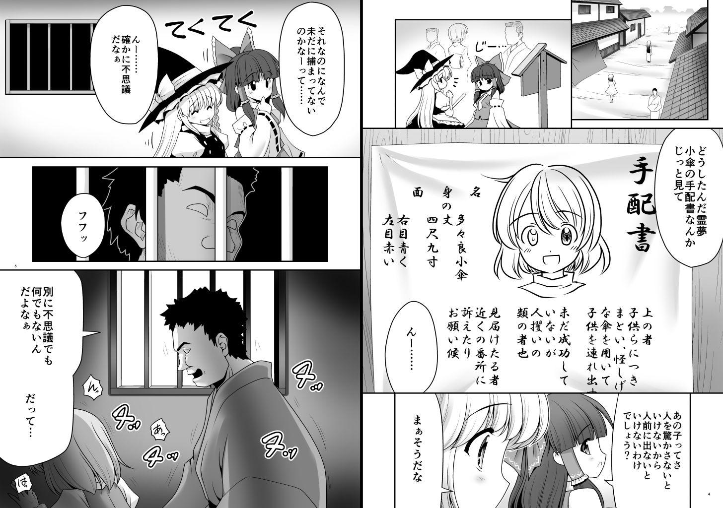 同人ガール:[同人]「涙と精液の毎日と幸せのカタチ」(世捨人な漫画描き)