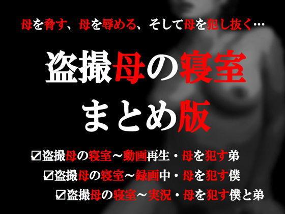 【グリーンP 同人】盗撮母の寝室・まとめ版
