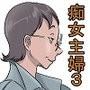 熟女人妻エロ漫画