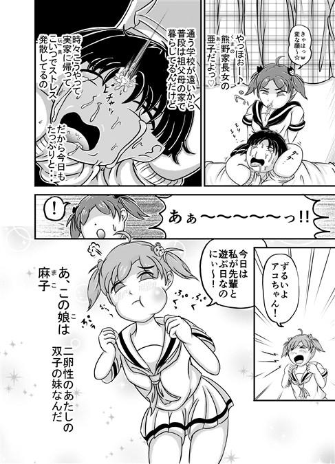 ★リベンジついんズ☆