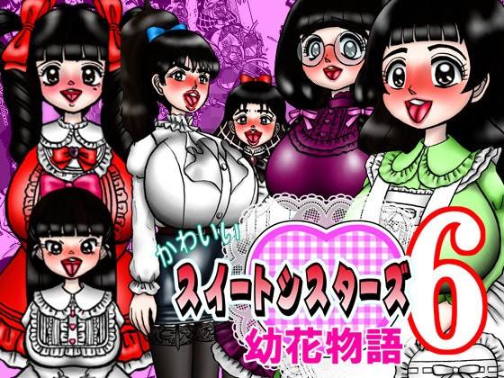 【令嬢 搾乳】美人三つ編みな制服の令嬢処女お嬢様妹の搾乳の同人エロ漫画。