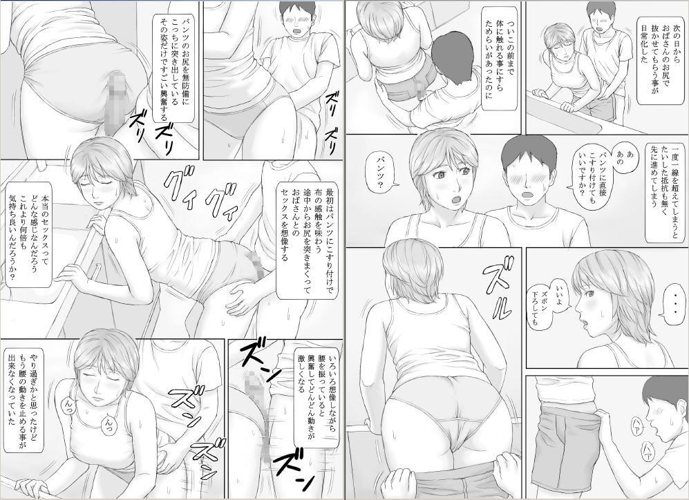「放課後淑女会 三章 夏」(RED-RUM)