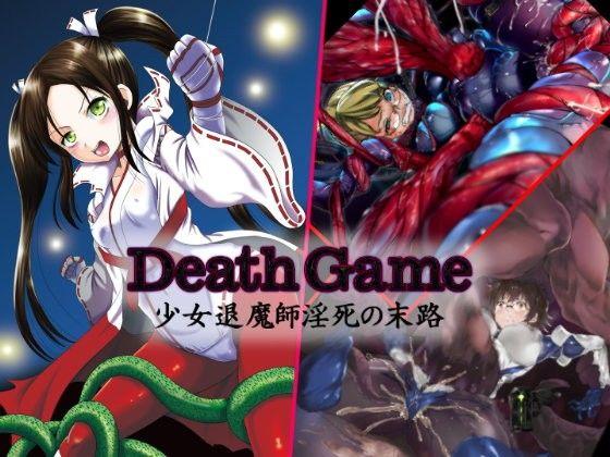 DeathGame-少女退魔師淫死の末路-