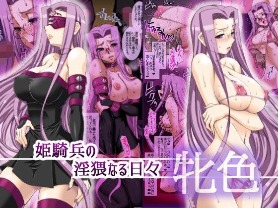 【彼女 同人】姫騎兵の淫猥なる日々-牝色-